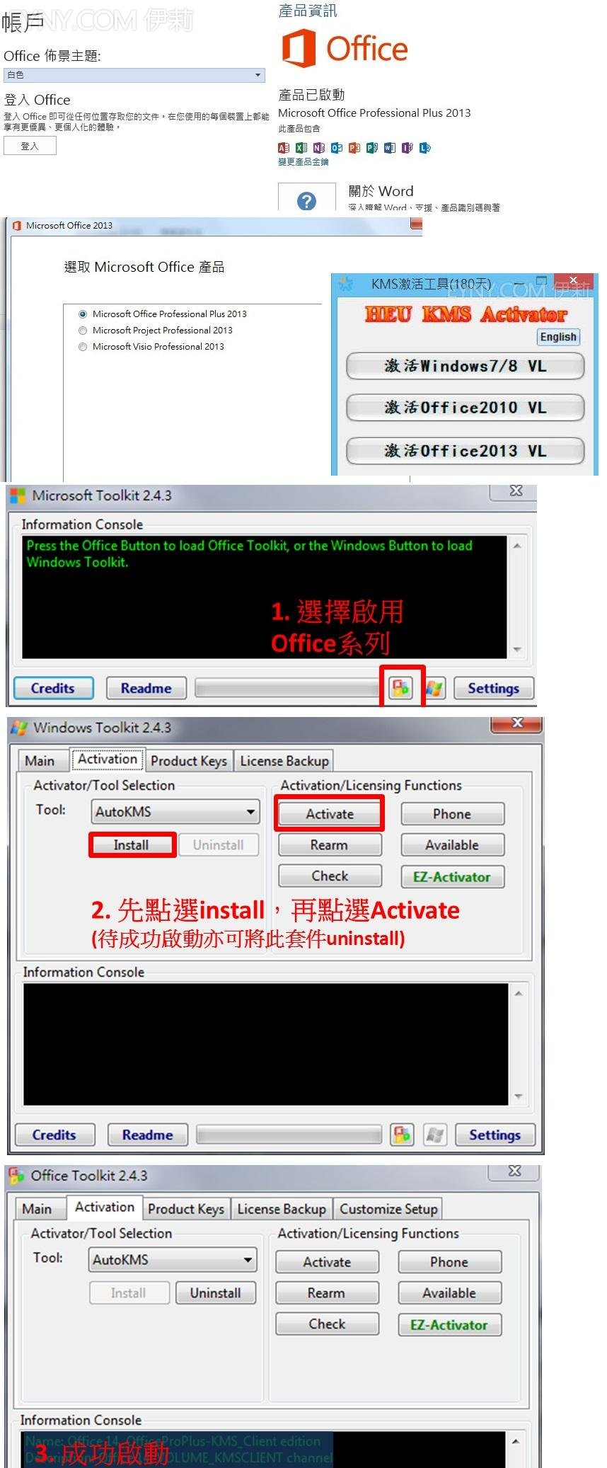 microsoft office 2019 x86 x64 繁體 中文 正式 版