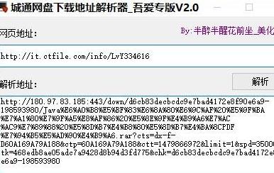 破解版 軟體網站