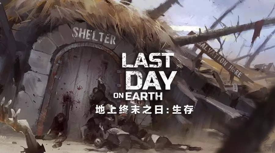 last day on earth 內 購 破解